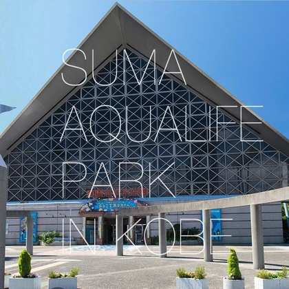 SUMA AQUALIFE PARK